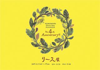 wreath_exhibition.jpg